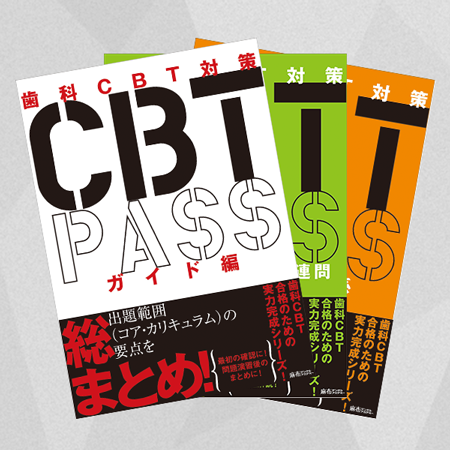 CBT PASS 全3冊セット