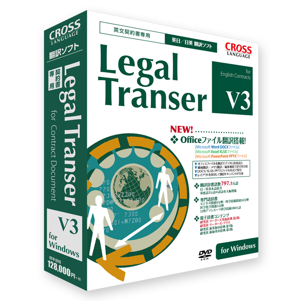 【OUTLET】 Legal Transer V3 for Windows