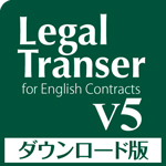 【30%off】 Legal Transer V5 ダウンロード版 for Windows