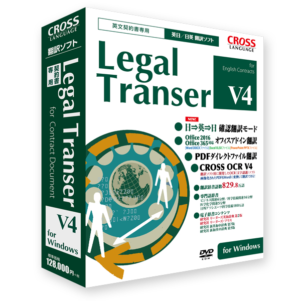 Legal Transer V4 for Windows