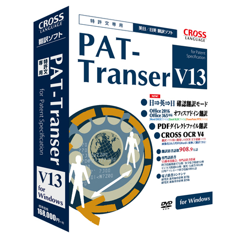 PAT-Transer V13 for Windows