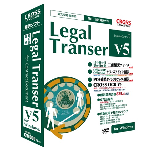 Legal Transer V5 for Windows