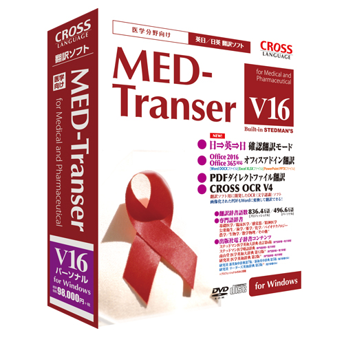 【OUTLET】 MED-Transer V16 パーソナル for Windows