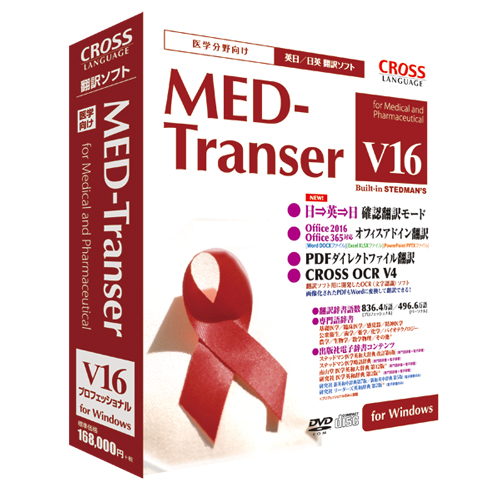 【OUTLET】 MED-Transer V16 プロフェッショナル for Windows