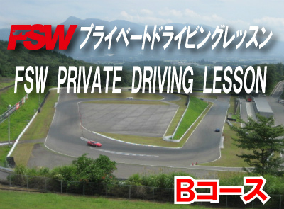 【FSW PRIVATE DRIVING LESSON Bコース】