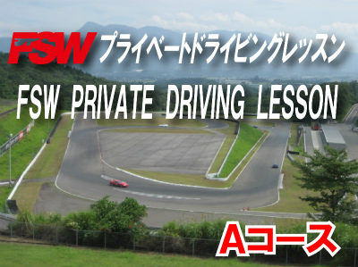 【FSW PRIVATE DRIVING LESSON Aコース】