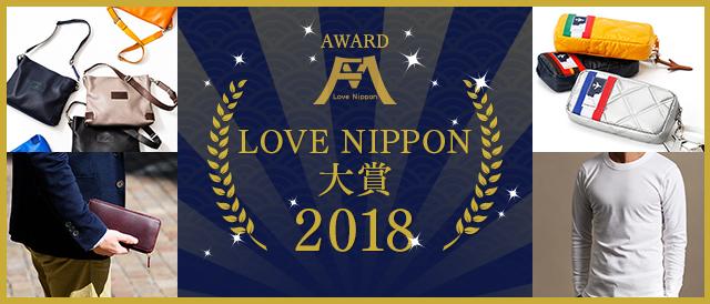 LOVE NIPPON 大賞 2018