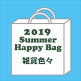 SUMMER HAPPY BAG 2019