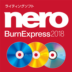 Nero BurnExpress 2018 [ダウンロード]