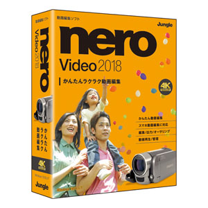 Nero Video 2018 [BOXパッケージ]