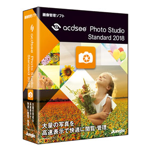 ACDSee Photo Studio Standard 2018 [BOXパッケージ]