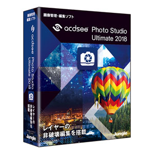ACDSee Photo Studio Ultimate 2018 [BOXパッケージ]