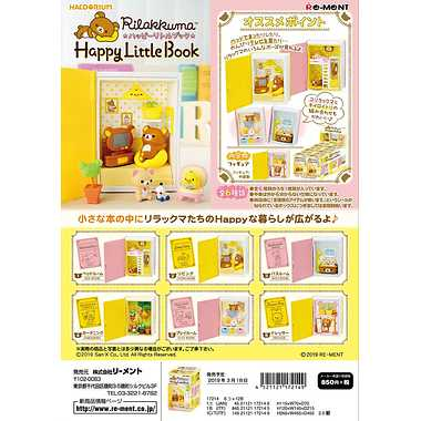 ハコリウムRilakkuma Happy Little Book