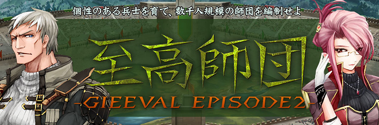至高師団 GIEEVAL EPISODE2
