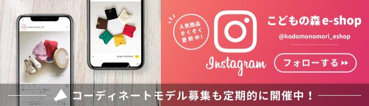 こどもの森e-shop Instagram