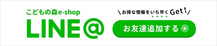 こどもの森e-shop LINEお友達追加