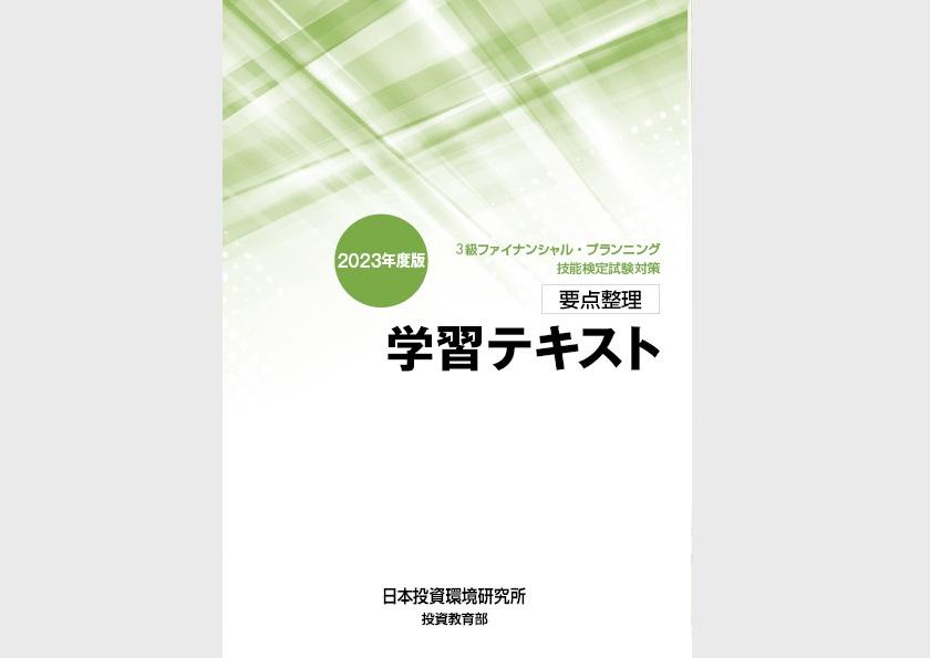ファイナンシャル プランナー 3 級 テキスト
