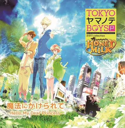 TOKYOヤマノテBOYS Portable HONEY MILK DISC 主題歌「魔法にかけられて-Hello,My Dear Princess-」