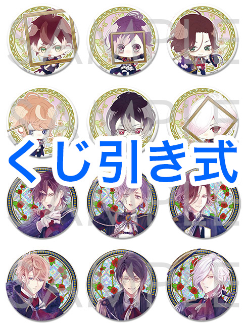 【50%OFF_WINTER_SALE_2018】(くじ引き式)DIABOLIK LOVERS Portrait缶バッジ Type A