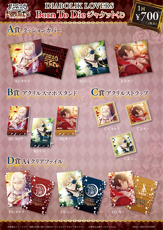 DIABOLIK LOVERS Born To Die ジャケット くじ