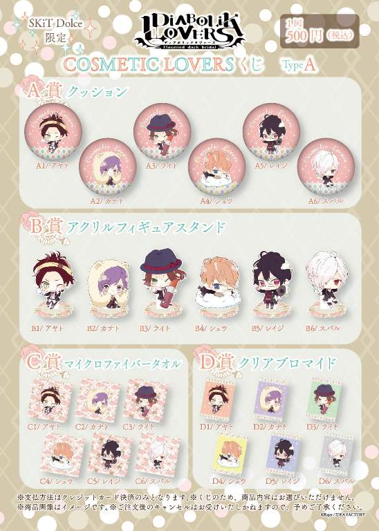 【SKiT Dolce限定】DIABOLIK LOVERS COSMETIC LOVERSくじ Type_A