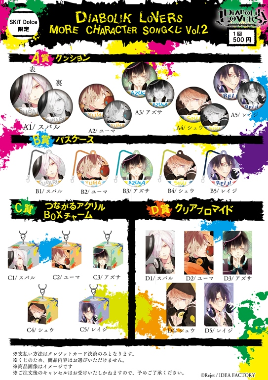 【50%OFF_WINTER_SALE_2018】【SKiT Dolce限定】 DIABOLIK LOVERS MORE CHARACTER SONGくじ Vol.2