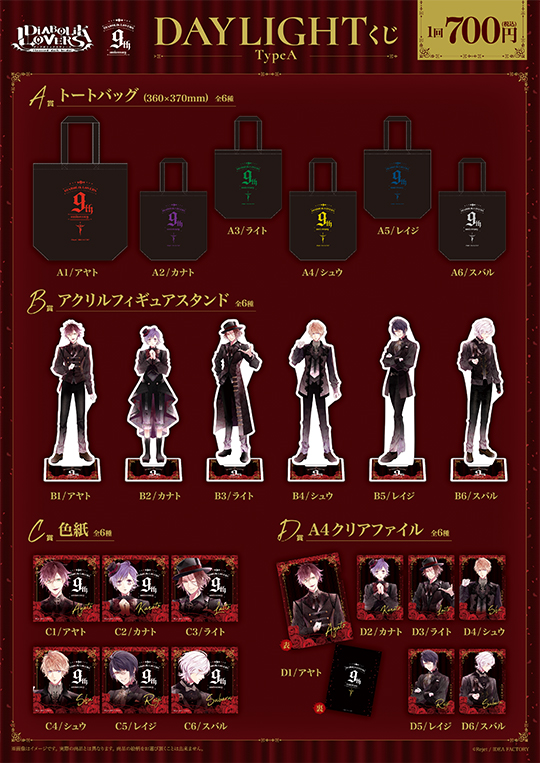 DIABOLIK LOVERS DAYLIGHT くじ TypeA