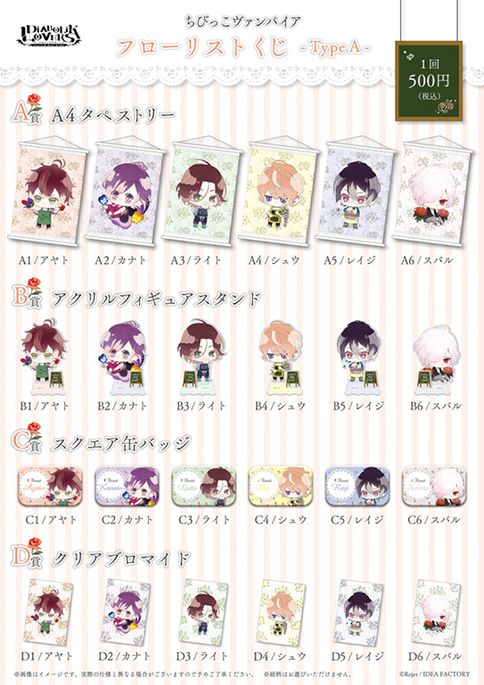 【20%OFF_SPRING_SALE_2019】DIABOLIK LOVERS ちびっこヴァンパイア フローリストくじ Type A
