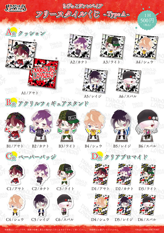 【30%OFF_WINTER_SALE_2018】DIABOLIK LOVERS フリースタイル くじ Type A