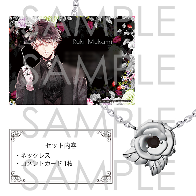 【受注生産】DIABOLIK LOVERS Anniversary Jewelry ルキ