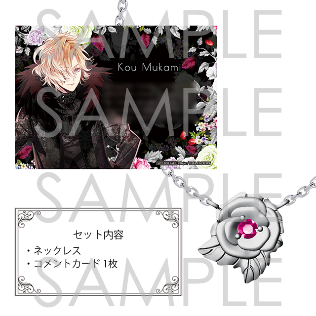 【受注生産】DIABOLIK LOVERS Anniversary Jewelry コウ
