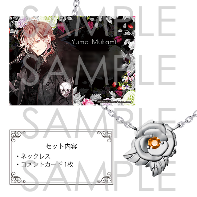 【受注生産】DIABOLIK LOVERS Anniversary Jewelry ユーマ