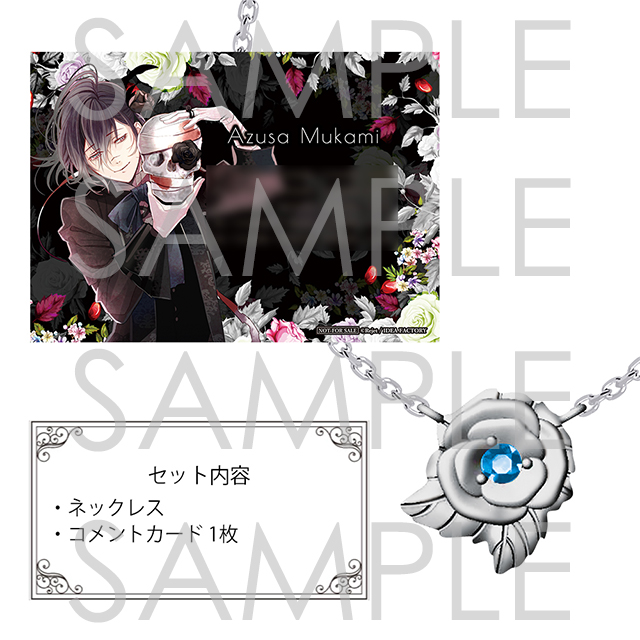 【受注生産】DIABOLIK LOVERS Anniversary Jewelry アズサ
