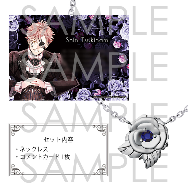 【受注生産】DIABOLIK LOVERS Anniversary Jewelry シン