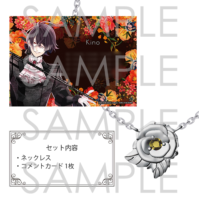 【受注生産】DIABOLIK LOVERS Anniversary Jewelry キノ
