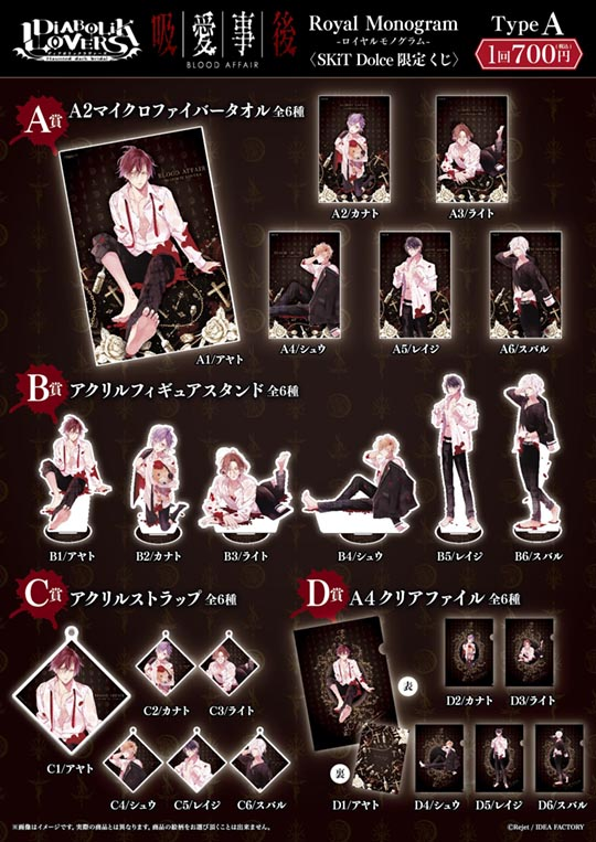 DIABOLIK LOVERS 吸愛事後-Royal Monogram- SKiT Dolce限定くじ Type A