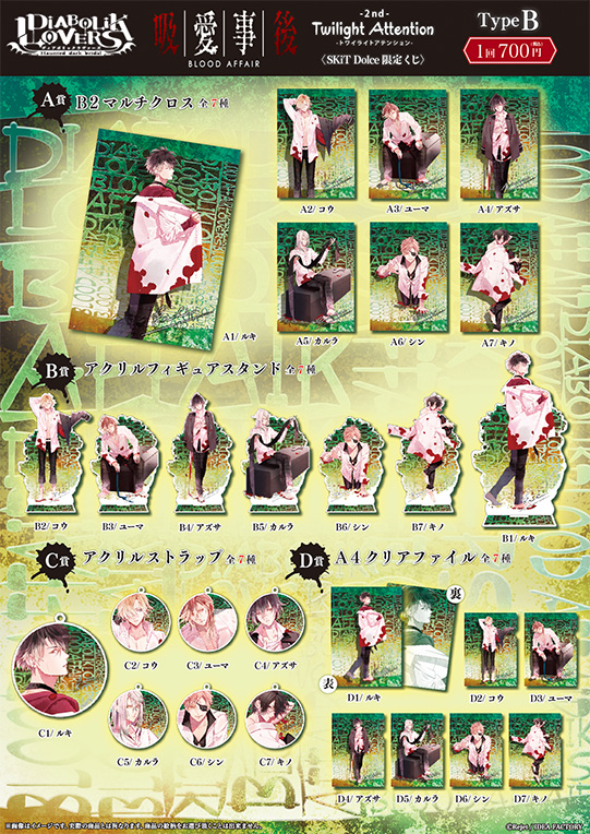 DIABOLIK LOVERS 吸愛事後-Twilight Attention- SKiT Dolce限定くじ Type B
