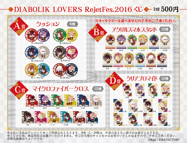 DIABOLIK LOVERS Rejet Fes.2016 くじ