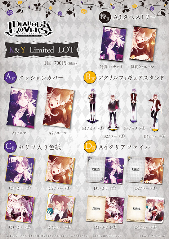 DIABOLIK LOVERS K&Y Limited LOT