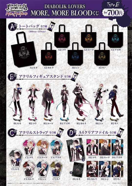 DIABOLIK LOVERS MORE, MORE BLOOD くじ Type B