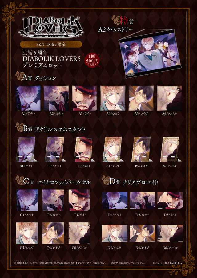 【SKiT Dolce限定】生誕5周年 DIABOLIK LOVERS プレミアムロット