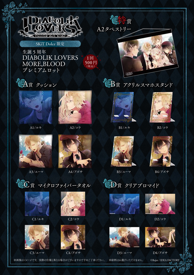 【SKiT Dolce限定】生誕5周年 DIABOLIK LOVERS MORE,BLOODプレミアムロット