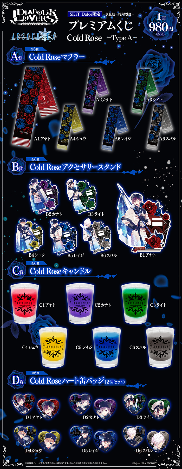 DIABOLIK LOVERS 氷血祭-絶対零度- SKiT Dolce限定 プレミアムくじ Cold Rose Type A