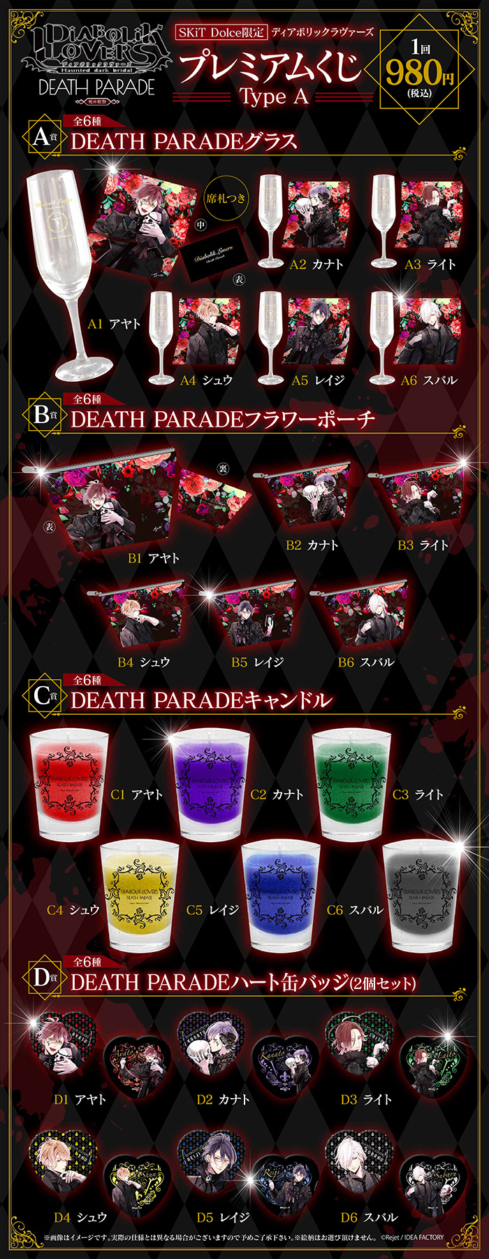 DIABOLIK LOVERS 死の祝祭-Death Parade- SKiT Dolce限定 プレミアムくじ Type A