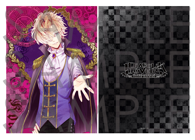 DIABOLIK LOVERS CHAOS LINEAGE 下敷き コウ