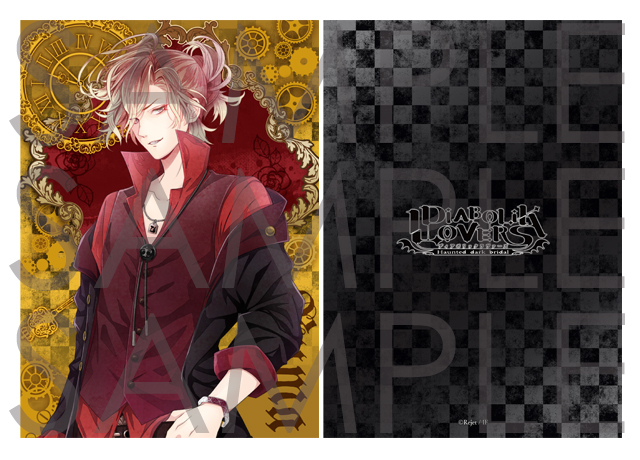 DIABOLIK LOVERS CHAOS LINEAGE 下敷き ユーマ