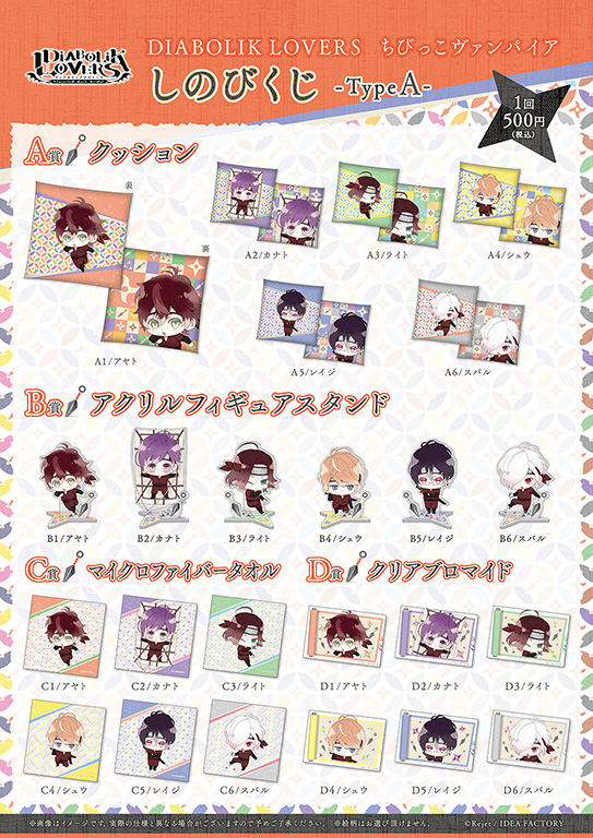 【30%OFF_SUMMER_SALE_2018】DIABOLIK LOVERS ちびっこヴァンパイア しのびくじ Type A