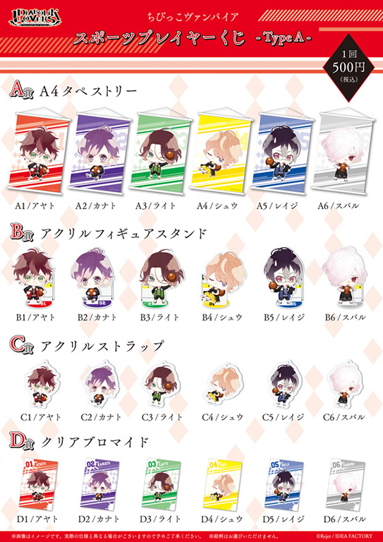 【20%OFF_SPRING_SALE_2019】DIABOLIK LOVERS ちびっこヴァンパイア スポーツプレイヤーくじ Type A