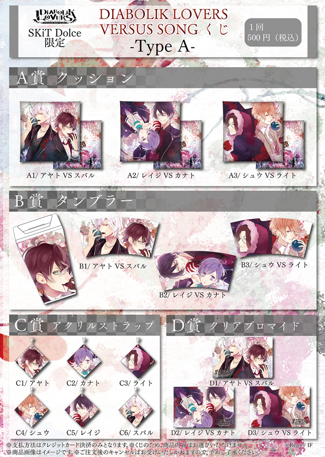 【SKiT Dolce限定】DIABOLIK LOVERS VESUS SONGくじ Type_A