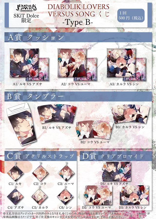【SKiT Dolce限定】DIABOLIK LOVERS VESUS SONGくじ Type_B
